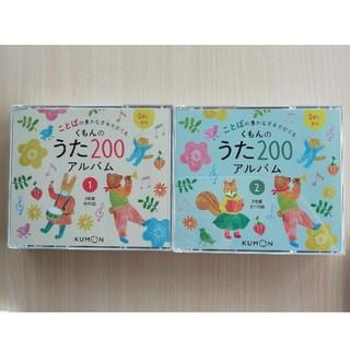 くもんのうた200 アルバム2枚セット(童謡/子どもの歌)