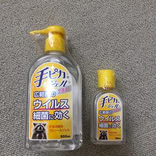 手ピカジェル(アルコールグッズ)