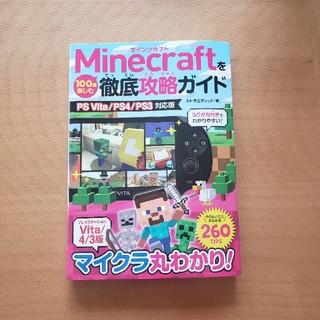 Minecraftを100倍楽しむ徹底攻略ガイド PS Vita/PS4/PS3(アート/エンタメ)