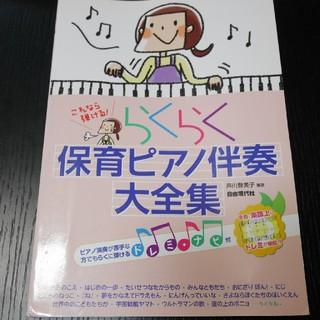 保育でつかえる楽譜(童謡/子どもの歌)