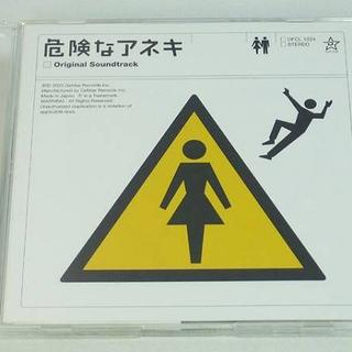 ドラマサントラCD「危険なアネキ」伊東美咲 森山未來◆(テレビドラマサントラ)