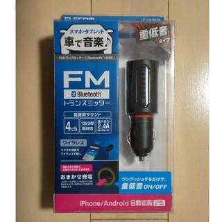 エレコム(ELECOM)のELECOM FM Bluetooth トランスリミッター(カーオーディオ)