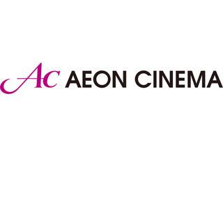 イオン(AEON)のイオンシネマ AC チケット 2枚(その他)