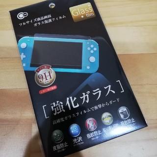 任天堂SwitchLite スイッチライト 保護フィルム 保護ガラスフィルム(保護フィルム)