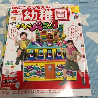 ショウガクカン(小学館)の送料込み 未使用 幼稚園 4月号 ワニワニパニック(知育玩具)