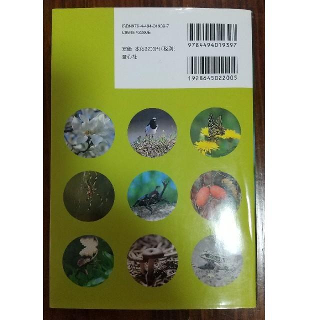 里山いきもの図鑑 エンタメ/ホビーの本(絵本/児童書)の商品写真