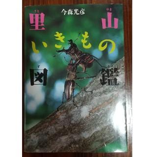 里山いきもの図鑑(絵本/児童書)