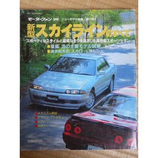 ニッサン(日産)の1989年/スカイライン! まるまる1冊特集(カタログ/マニュアル)