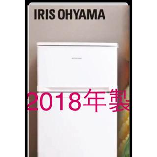 アイリスオーヤマ(アイリスオーヤマ)のアイリスオーヤマ 2018年製 ノンフロン 冷凍冷蔵庫(冷蔵庫)