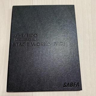 シセイドウ(SHISEIDO (資生堂))の資生堂 プロ用 フェイスパレット(フェイスカラー)