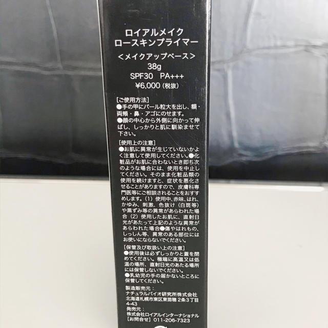 ★新品★ロイヤルメイク ロースキンプライマー 38g 化粧下地 SPF30 コスメ/美容のベースメイク/化粧品(化粧下地)の商品写真