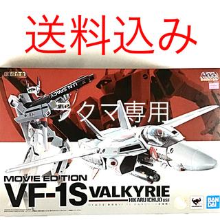 マクロス(macros)のDX超合金 劇場版 VF-1S バルキリー 一条輝機 超時空要塞マクロス 愛(アニメ/ゲーム)