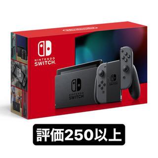 ニンテンドースイッチ(Nintendo Switch)の新型ニンテンドースイッチ グレー(家庭用ゲーム機本体)