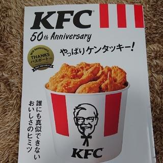 タカラジマシャ(宝島社)のやっぱりケンタッキー! KFC 50th 宝島社(料理/グルメ)