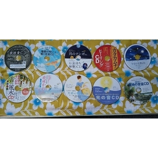 ゆほびか、ゆほびかGOLD付録CD10枚(ヒーリング/ニューエイジ)