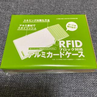 ショウガクカン(小学館)のダイム DIME 2020年6月号  RFID ブロック対応 アルミカードケース(その他)