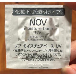 ノブ(NOV)のNOV モイスチュアベースUV 試供品(化粧下地)