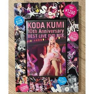 タカラジマシャ(宝島社)の♡倖田來未10th Anniversary BEST LIVE DVD BOX♡(ミュージック)