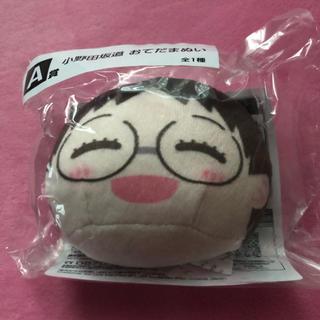 アキタショテン(秋田書店)の弱虫ペダル おてだまぬい(キーホルダー)