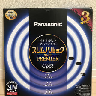 パナソニック(Panasonic)のパナソニック 蛍光灯(天井照明)