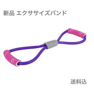 新品 エクササイズバンド パープル 筋トレ ヨガ ストレッチ(トレーニング用品)