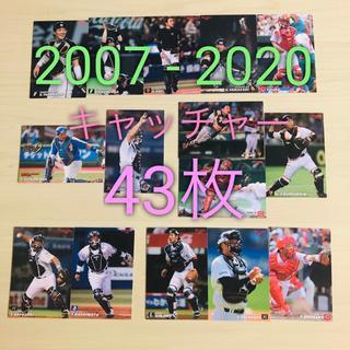 カルビー(カルビー)の【プロ野球チップス 捕手好き必見!!】2007 - 2020 キャッチャー43枚(シングルカード)