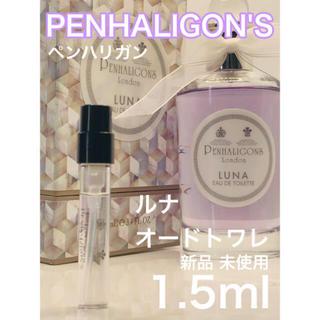 ペンハリガン(Penhaligon's)の[p-L]ペンハリガン ルナ オードトワレ   1.5ml(ユニセックス)