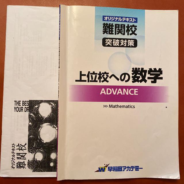アカデミー 特訓 選抜 早稲田