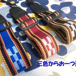 (送料無料) 1.290円開始 沖縄三線専用ストラップ(肩紐)(三線)