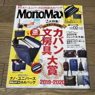 宝島社 - Mono Max (モノ・マックス) 2020年 2月号
