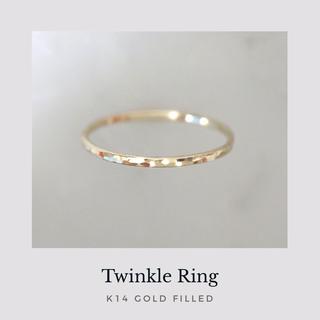 《twinkle》 14kgf 槌目リング ゴールド キラキラ 指輪 ピンキー有(リング)