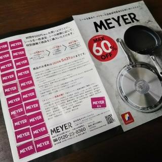 マイヤー(MEYER)のサンドラッグ MEYER 高級調理器具をお得に!買い物シール20枚(ショッピング)