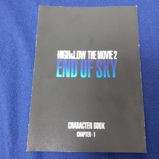エグザイル トライブ(EXILE TRIBE)のHiGH&LOW THE MOVIE2 キャラクターブック(ノベルティグッズ)