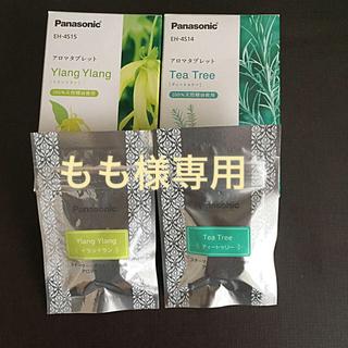 パナソニック(Panasonic)の〈お値下げ〉アロマタブレット  2種類1袋ずつ(アロマグッズ)