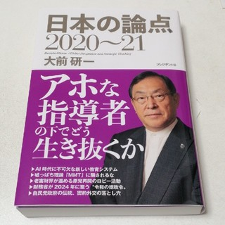 日本の論点 2020~21(ビジネス/経済)