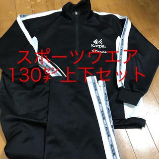 ケイパ(Kaepa)のあおいうみ様専用スポーツウェア 130 上下セット(その他)