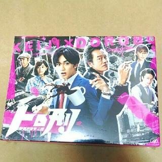 セクシー ゾーン(Sexy Zone)のドロ刑 -警視庁捜査三課- DVD-BOX (TVドラマ)