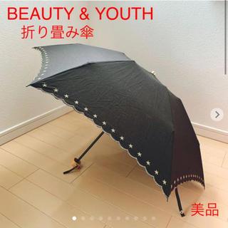 ビューティアンドユースユナイテッドアローズ(BEAUTY&YOUTH UNITED ARROWS)のBEAUTY&YOUTH UNITED ARROWS 晴雨兼用折りたたみ傘(傘)