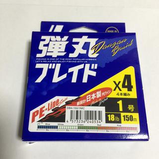 メジャークラフト(Major Craft)のメジャークラフト 弾丸ブレイド X4  1号 150m マルチ(5色)(釣り糸/ライン)