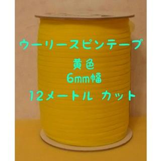ウーリースピンテープ 黄色 10mカット