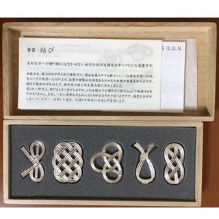【新品•未使用】箸置きセット 能作 結び(カトラリー/箸)