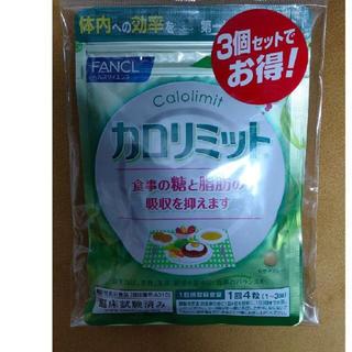 ファンケル(FANCL)の新品 カロリミット ファンケル FANCL 送料無料(ダイエット食品)