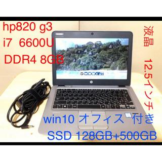 ヒューレットパッカード(HP)の美品 HP 820 G3 i7 6600u DDR4 8gb M.2 ssd(ノートPC)