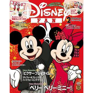ディズニー(Disney)のDisney FAN (ディズニーファン) 2020年 02月号(絵本/児童書)