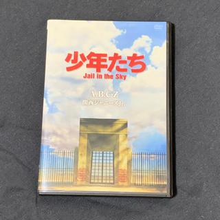 ジャニーズウエスト(ジャニーズWEST)の少年たち DVD(日本映画)