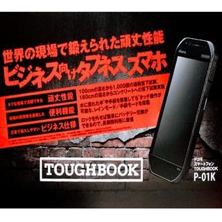 パナソニック(Panasonic)のPanasonic TOUGHBOOK P-01K 中古 判定〇(スマートフォン本体)