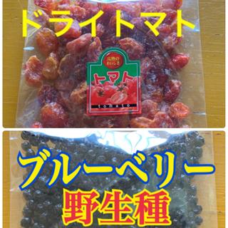 ワイルドブルーベリー&ドライトマト【送料無料】(フルーツ)