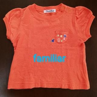 ファミリア(familiar)の最終お値下げ!ファミリア Tシャツ 90(Tシャツ/カットソー)