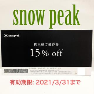 スノーピーク(Snow Peak)の[15%オフ] snow peak スノーピーク 株主優待券(ショッピング)