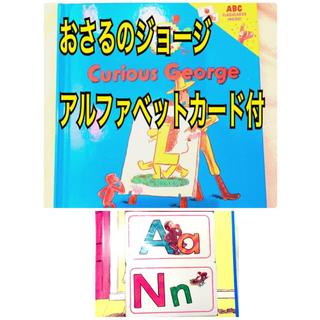 とも様専用 おさるのジョージ 英語 絵本 アルファベット カード付き(絵本/児童書)
